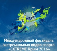 Приглашение на международный фестиваль экстремальных видов спорта «EXTREME Крым 2016»