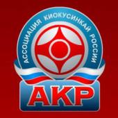 Ассоциация киокусинкай России (IKO)
