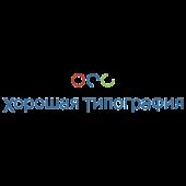 Хорошая типография (г. Москва)