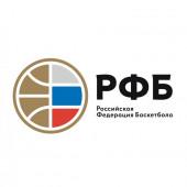 Российская федерация баскетбола (РФБ)