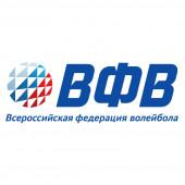 Всероссийская федерация волейбола (ВФВ)